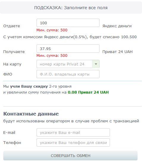 вывод Яндекс Денег в Украине на карту Приватбанка (Приват24).