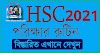 HSC Routine 2021 - Download HSC Exam Routine PDF of All Boards!