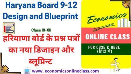 hrmsharyana, hbse new plueprint