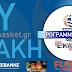 ΕΚΑΣΚ | Πρόγραμμα αγώνων από 24 έως 27 Φεβρουαρίου 2018 (Τελικό) .