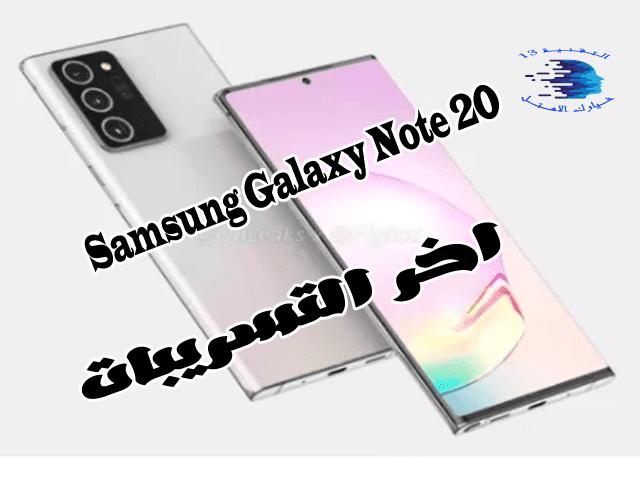 Samsung Galaxy Note 20 Samsung Galaxy Note 20 + Samsung Galaxy Note 20 ultra samsung galaxy samsung a50 samsung s10 samsung galaxy s10 galaxy s10 samsung s9 s10 samsung galaxy s9 samsung galaxy s8 note 9 note 10 samsung note 9 j7 prime samsung galaxy a50 galaxy s9 s9 a50 samsung galaxy a7 samsung galaxy s7 samsung s10 plus s10 plus s8 samsung j7 prime galaxy fold galaxy s8 j7 pro samsung s9 plus s9 plus note 8 galaxy note 9 galaxy a50 a70 a30 j7 samsung note 8 a7 2018 samsung galaxy a9 samsung s7 edge s7 edge samsung galaxy s10 plus samsung galaxy a10 a20 samsung fold s8 plus galaxy a7 j2 prime s10e samsung galaxy fold samsung galaxy s10e a50 samsung samsung galaxy s9 plus samsung galaxy a70 samsung s10e samsung galaxy a8 galaxy s7 galaxy a9 samsung galaxy s6 galaxy s10 plus j5 samsung galaxy note 8 samsung galaxy a6 a80 samsung galaxy s7 edge galaxy m20 galaxy a70 note 10 plus samsung galaxy a7 2018 galaxy note 8 galaxy a10 galaxy s9 plus samsung j5 prime samsung s6 edge galaxy a80 galaxy a30 a6 plus galaxy a8 samsung galaxy a40 galaxy s10e j2 core j6+ samsung galaxy j5 j2 pro samsung grand prime samsung galaxy s8 plus s10+ j4+ j7 prime 2 samsung galaxy a5 samsung a8 plus a7 samsung samsung note 5 s6 edge samsung galaxy s10+ samsung s10+ galaxy j7 galaxy a20 s6 samsung galaxy j3 samsung a 20 samsung galaxy s5
