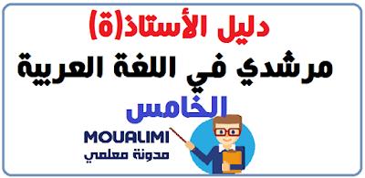 دليل الأستاذ مرشدي في اللغة العربية المستوى الخامس 2020