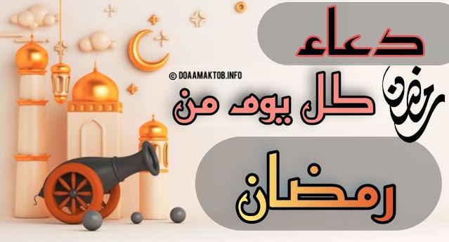 دعاء كل أيام رمضان
