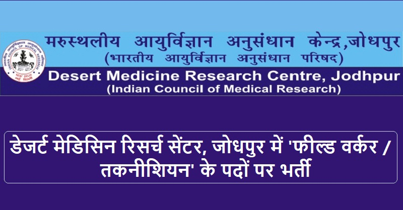 DMRC Jodhpur Recruitment 2019