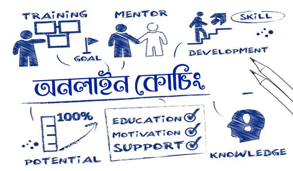 Online Coaching BD