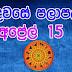 Lagna Palapala 2020-04-15| ලග්න පලාපල | රාහු කාලය | Rahu Kalaya 2020