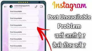 Instagram This Post is Unavailable Problem क्यों आती है ? इसे ठीक कैसे करें ?