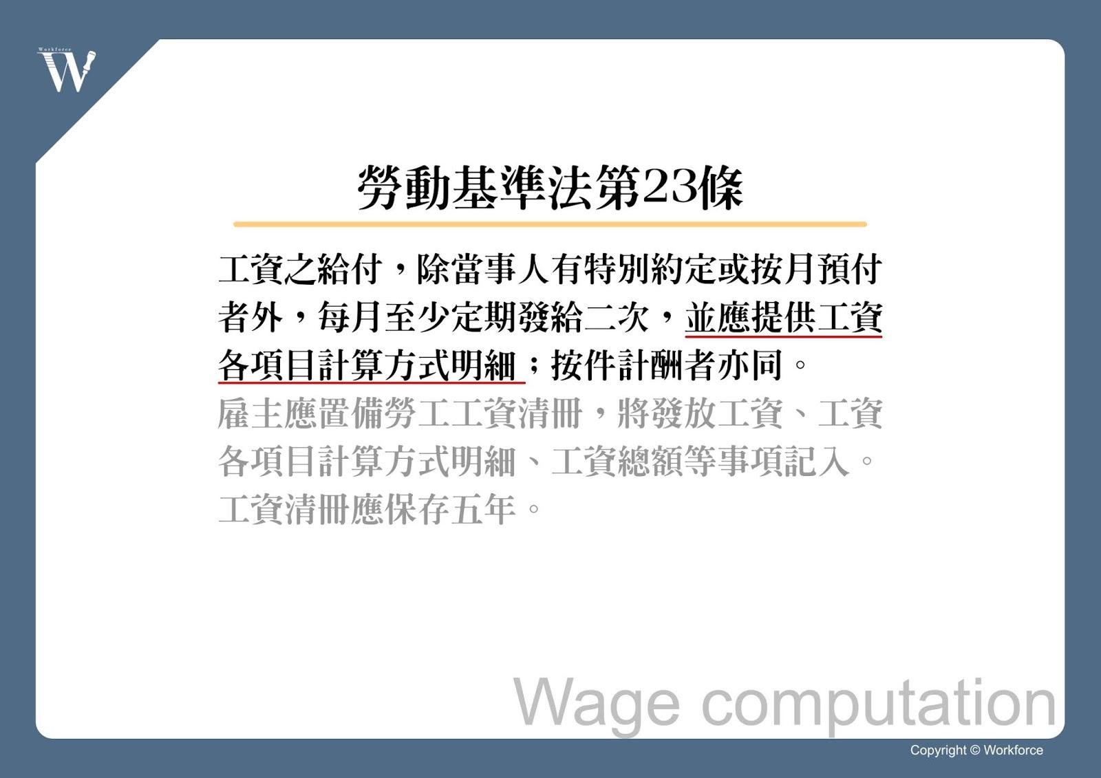勞動基準法第23條第1項