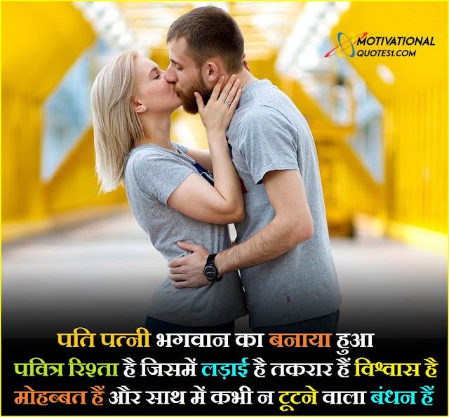 husband wife love status in english, love status husband wife, cute husband wife status, wife status for husband, whatsapp status husband wife,