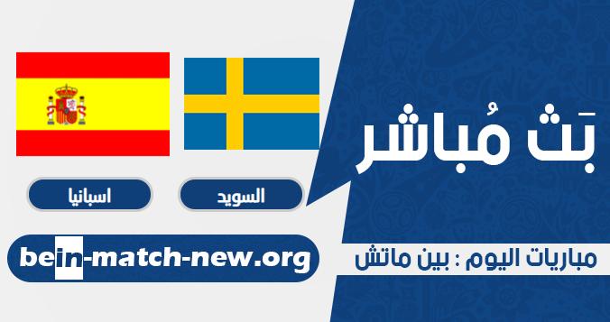 السويد واسبانيا
