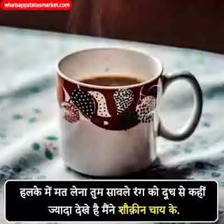 chai shayari in hindi images