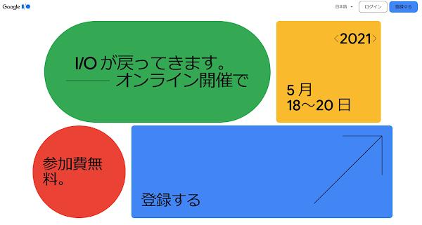 Google I/O 2021 5月18~20日にオンライン開催