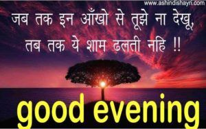good evening shayari, good evening shayari in hindi