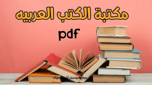 مكتبة الكتب العربيه pdf علي جوجل درايف