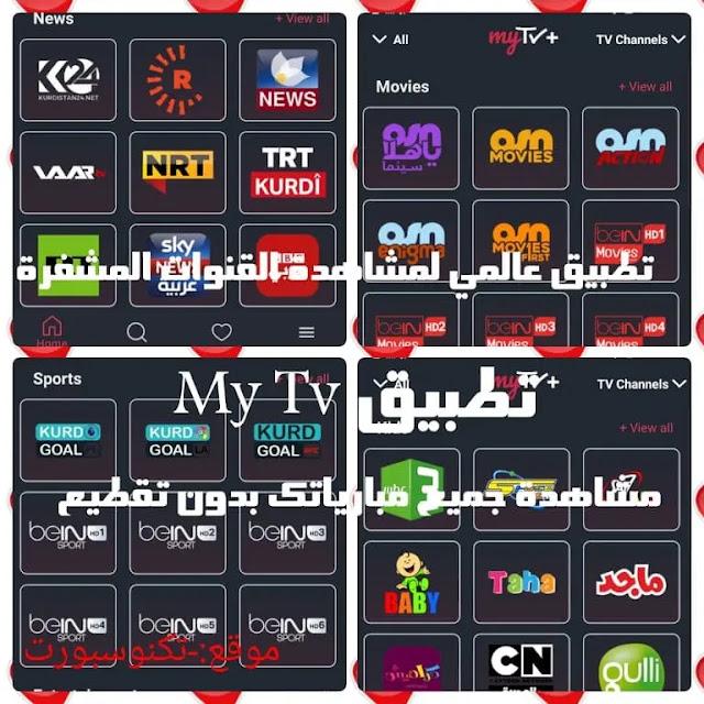 تحميل تطبيق my tv