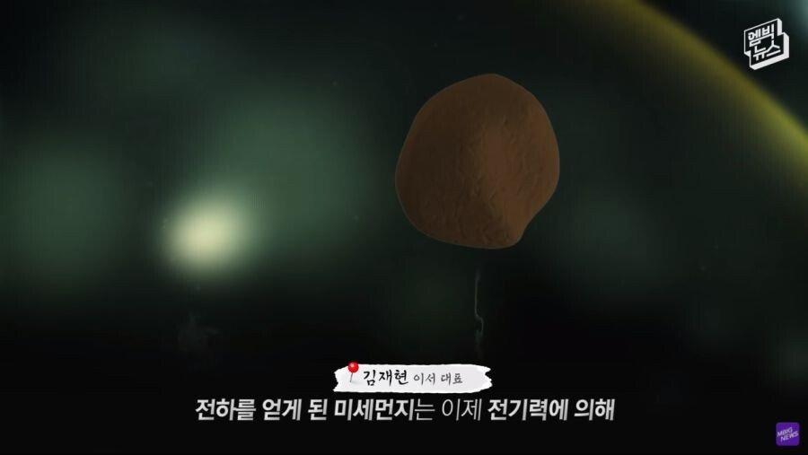 미세먼지 방어막 기술 - 꾸르