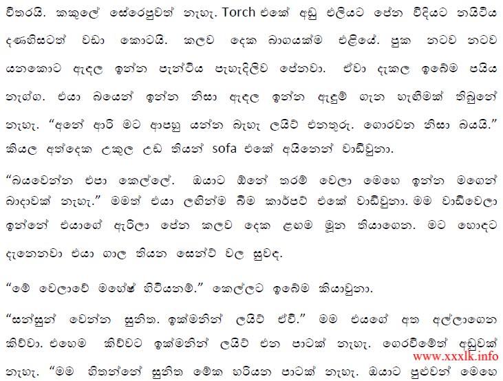 Sinhala Wal Katha: Sinhala Wal Katha Ariyarathna 2