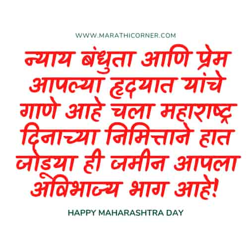 Happy Maharashtra Day SMS in Marathi