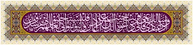 kaligrafi digital, desain kaligrafi, kaligrafi masjid, dekorasi masjid, kaligrafi murah, cetak kaligrafi, ya ayyuhallazina amanu, waidza saalaka