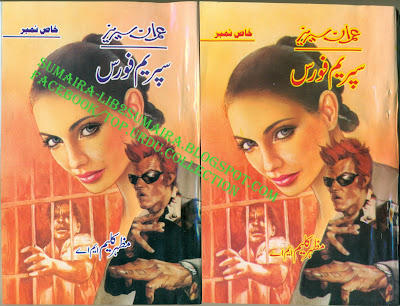 scan0007 001 - Supreme Force Part 1 By Mazhar Kaleem M.A
