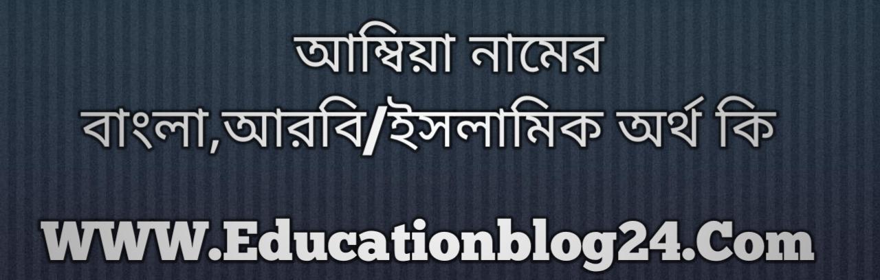 Ambiya name meaning in Bengali, আম্বিয়া নামের অর্থ কি, আম্বিয়া নামের বাংলা অর্থ কি, আম্বিয়া নামের ইসলামিক অর্থ কি, আম্বিয়া কি ইসলামিক /আরবি নাম
