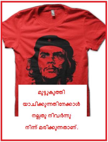 Che Guevara Malayalam Quotes