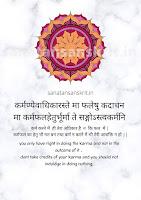 कर्मण्येवाधिकारस्ते मा sanatansanskrit.in। bhagvad geeta chapter 2 shloka 47 | Shloka poster