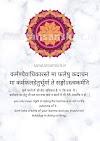कर्मण्येवाधिकारस्ते मा फलेषु कदाचन । bhagvad geeta chapter 2 shloka 47 | Shloka poster