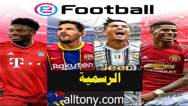 تحميل لعبة eFootball PES 2021 الرسمية  للأندرويد والأيفون وبصيغة APK