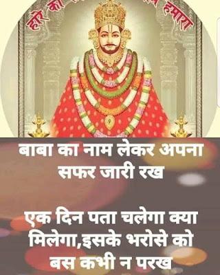 shyam ji status
