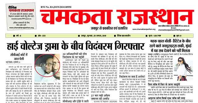 दैनिक चमकता राजस्थान 22 अगस्त 2019 ई-न्यूज़ पेपर