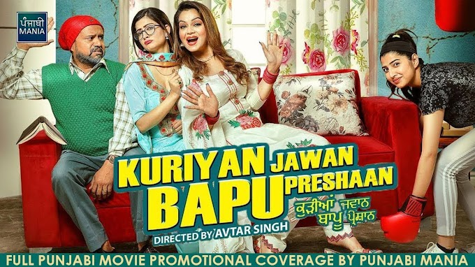 Kuriyan Jawan Bapu Preshaan (Punjabi Movie) (2021) Download