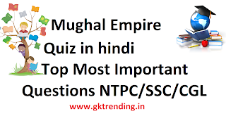 History Quiz || Mugal Empire Most Important Question For RRB NTPC/ CGL/CPO