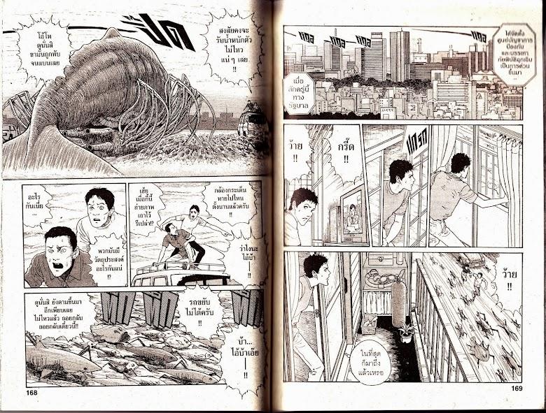 Gyo - หน้า 85