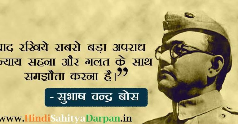 Best Gujarati Quotes Wallpaper Netaji Subhash Chandra Bose Quotes In Hindi जीवन के