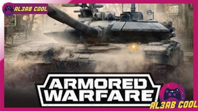 تحميل لعبة ARMORED WARFARE للكمبيوتر من ميديا فاير