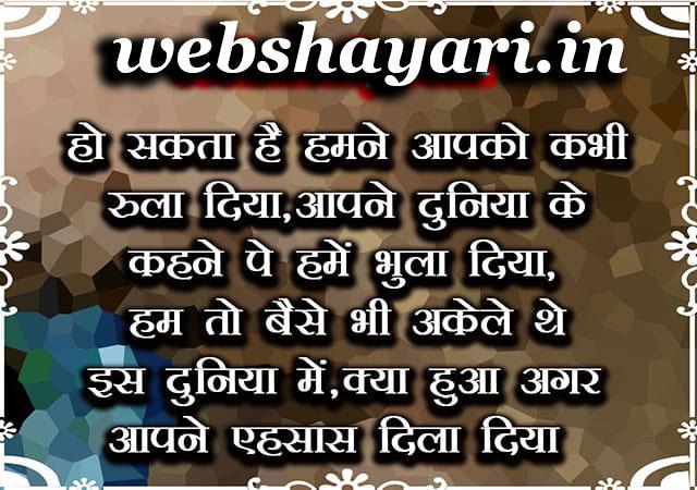 dard shayari image