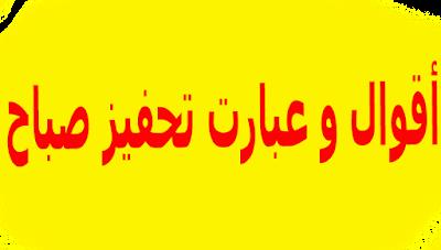 أقوال و عبارت تحفيز صباح ❤️ أروع كلمات تحفيز الصباح للحبيب 2020