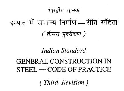 Code pdf 1978 456 is