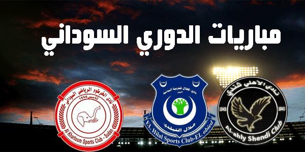 مباريات الدوري السوداني الممتاز