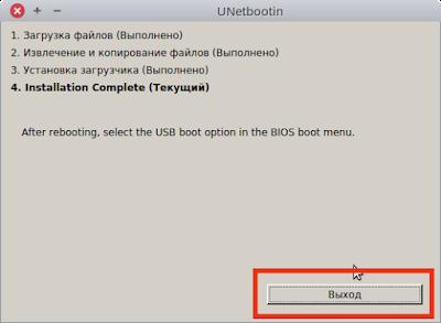unetbootin-установка iso на флешку -8