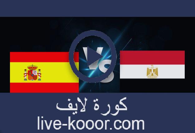 مشاهدة مصرو سبانيا بث مباشر 22-07-2021 الالعاب الاولمبيه 2020