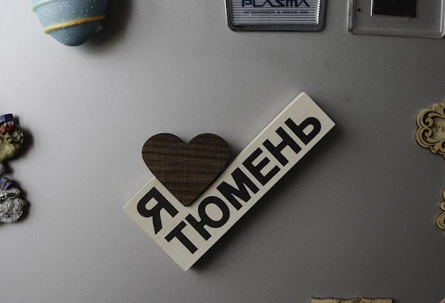 Что привезти из Тюмени