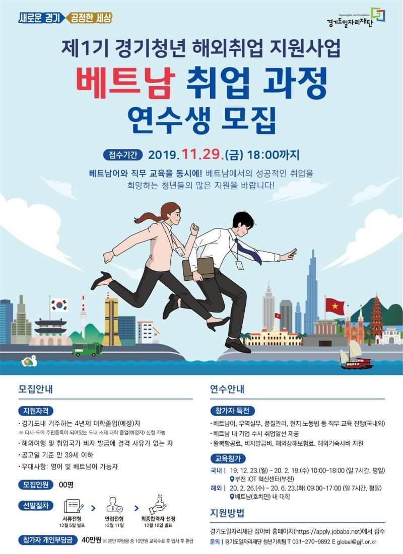 경기청년 해외취업 지원사업 추진, 11월 29일까지 1기 공개 모집