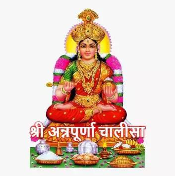 Shri Annapurna Chalisa