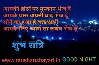Images for good night shayari, good night shayari in hindi , shayari photo, good night shayari in english,  good night shayari for dost,  good night shayari for friends,  good night shayari in hindi for friends,  good night shayari dard bhari,  good night shayari funny,  good night shayari in hindi 140,  good night shayari in hindi with image, raushanshayari.in
