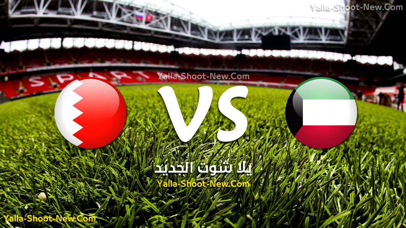 مباراة الكويت والبحرين yalla shoot