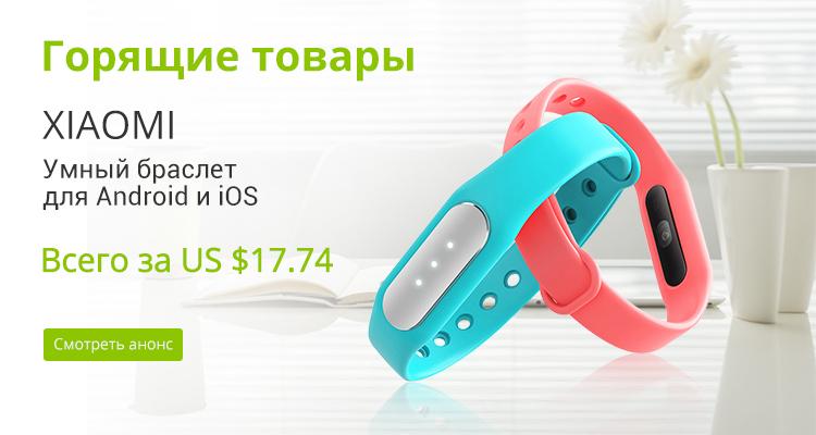 Xiaomi умный браслет для Android и iOS