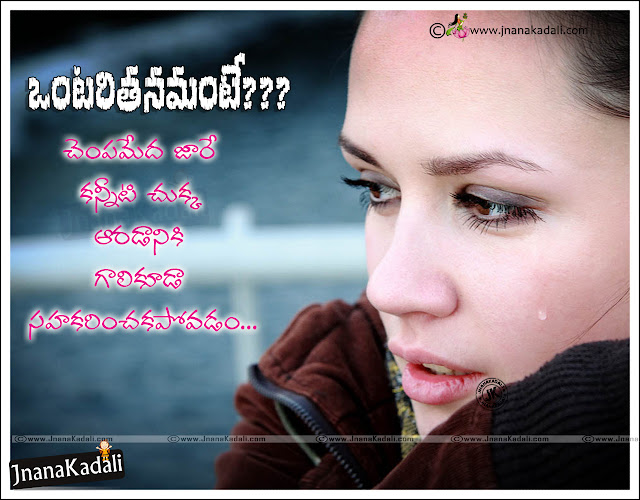 Heart Touching Telugu Quotes, love life Quotes in Telugu, being human quotes in Telugu