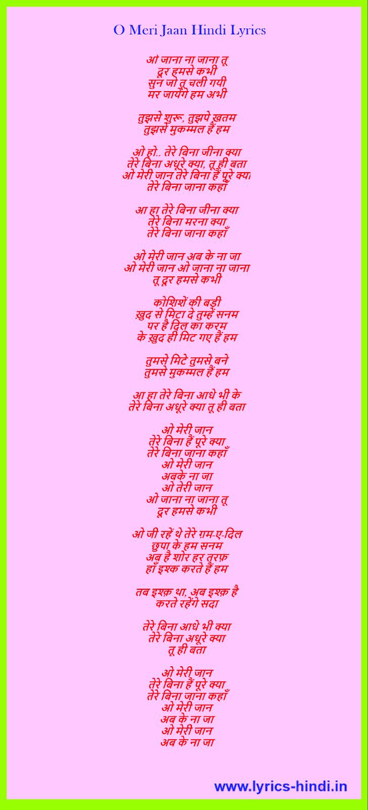 o-meri-jaan-hindi-lyrics